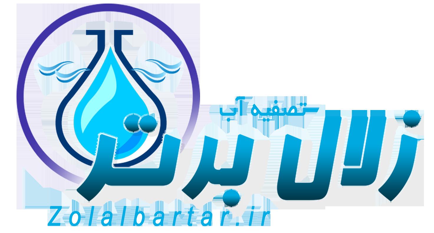 تصفیه آب زلال برتر | دستگاه تصفیه آب خانگی | دستگاه تصفیه آب صنعتی